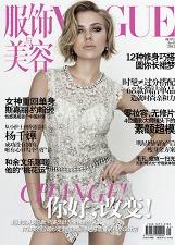 Scarlett Johansson para Vogue.