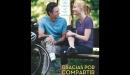 Amor sin control - Trailer subtitulado en español